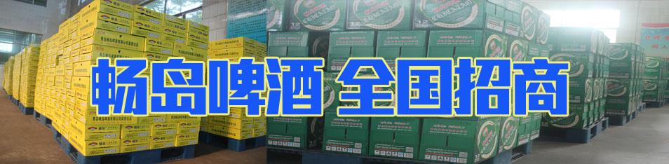 青岛畅岛啤酒有限公司|畅岛啤酒|啤酒招商-产品中心